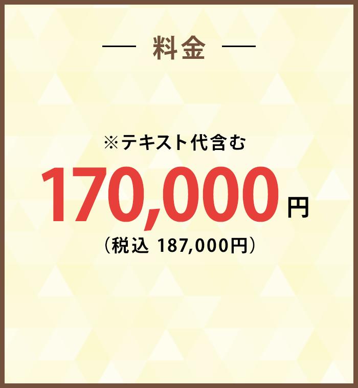 料金170,000円(テキスト代込み)