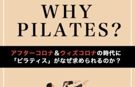 アフターコロナ&ウィズコロナの時代に「ピラティス」がなぜ求められるのか?
