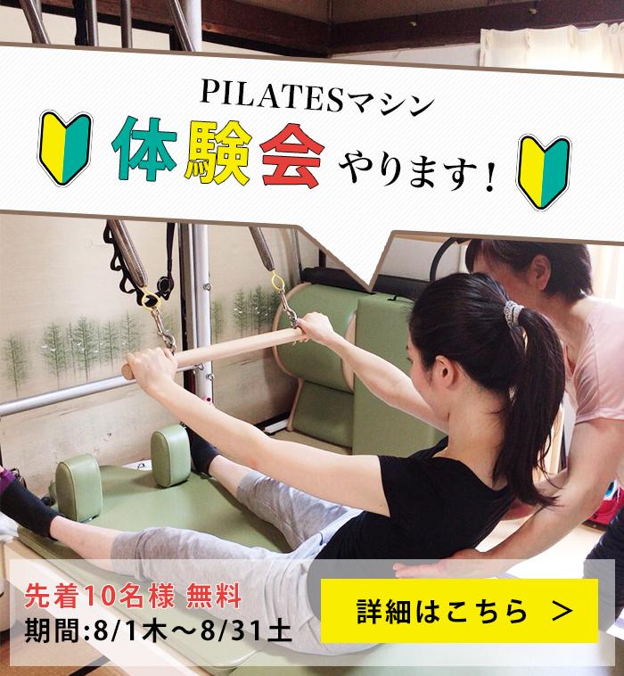 ピラティスのマシンの体験会やります!