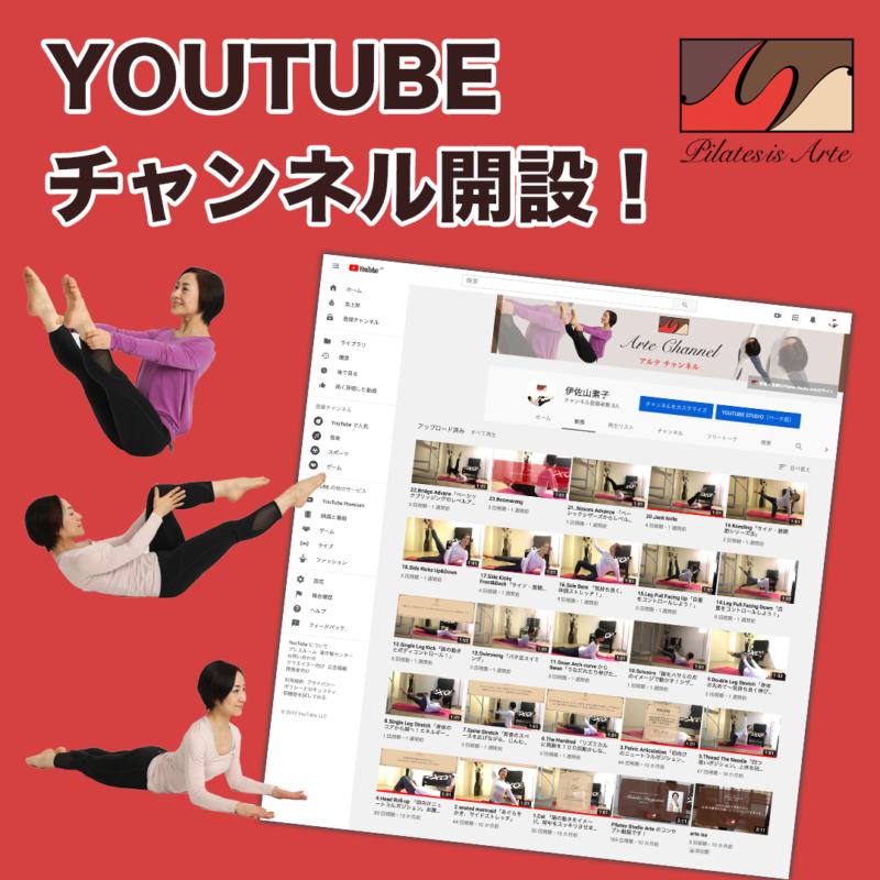 youtubeチャンネル開設しました!