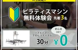 【5月限定】ピラティスマシン無料体験会を先着3名さま限定!