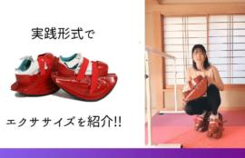 【動画解説】マスターストレッチで美脚になるため3つの裏技!